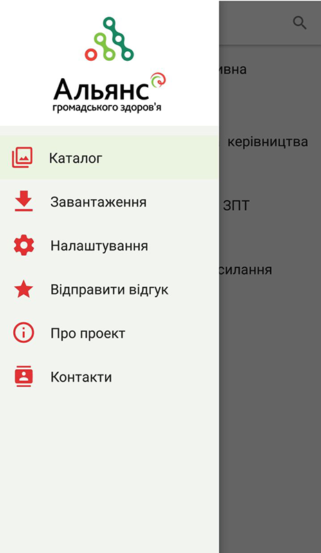 ZPT, Android, экран 1