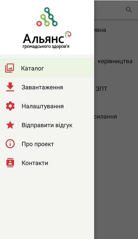 ZPT, Android, екран 1