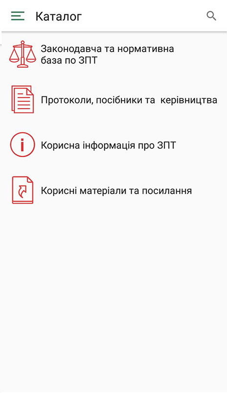 ZPT, Android, экран 2