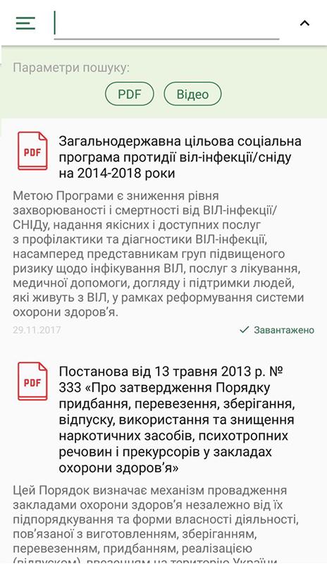 ZPT, Android, екран 3
