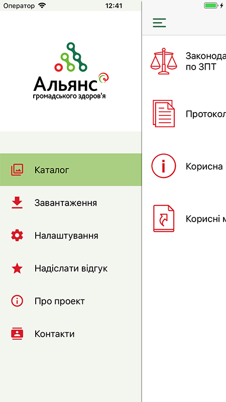 ZPT, iOS, екран 1