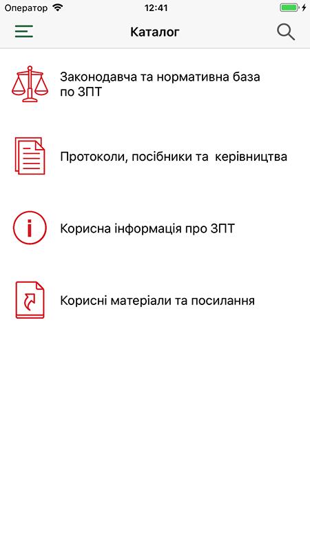ZPT, iOS, екран 2