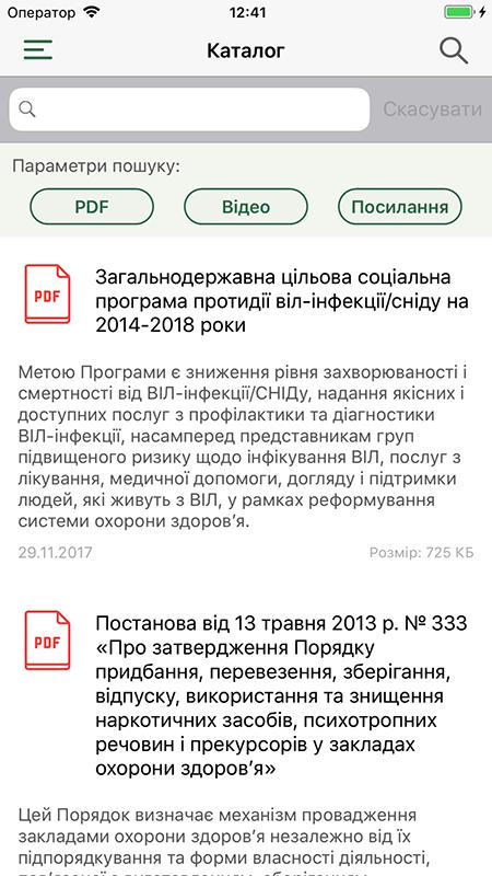 ZPT, iOS, екран 3