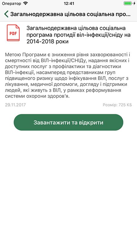 ZPT, iOS, екран 4